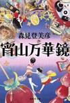 宵山万華鏡-電子書籍