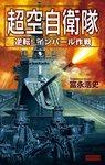 超空自衛隊 逆転!インパール作戦-電子書籍