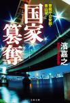 国家簒奪 警視庁公安部・青山望-電子書籍
