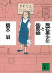 無花果少年と桃尻娘-電子書籍