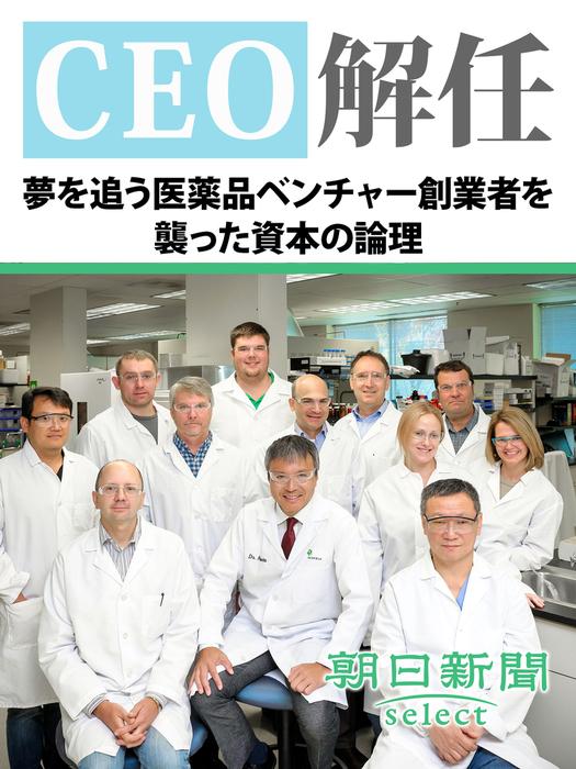CEO解任 夢を追う医薬品ベンチャー創業者を襲った資本の論理拡大写真