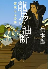龍馬の油断 幕末七人の侍-電子書籍