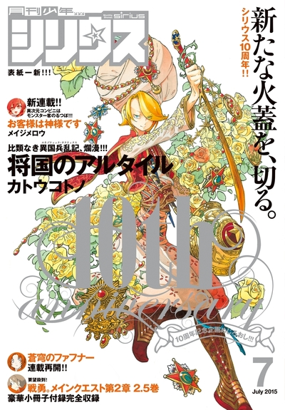 月刊少年シリウス 2015年7月号 [2015年5月26日発売]-電子書籍