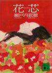 花芯-電子書籍