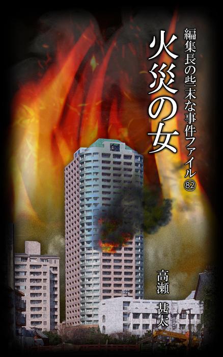 編集長の些末な事件ファイル82 火災の女拡大写真