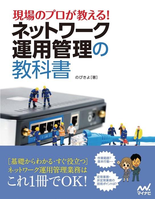 現場のプロが教える!ネットワーク運用管理の教科書拡大写真