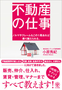 不動産の仕事-電子書籍
