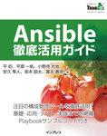 Ansible徹底活用ガイド-電子書籍