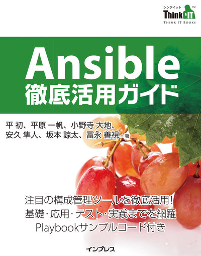 Ansible徹底活用ガイド-電子書籍