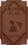 淡島人形物語 1/8-電子書籍