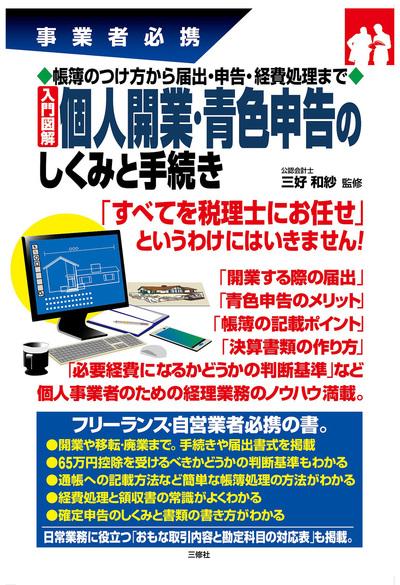 帳簿のつけ方から届出・申告・経費処理まで 入門図解 個人開業・青色申告のしくみと手続き-電子書籍