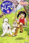 動物のおしゃべり (5)-電子書籍