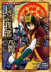 コミック版 日本の歴史 戦国人物伝 長宗我部元親-電子書籍