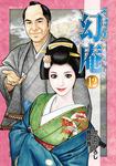 そば屋幻庵 12巻-電子書籍