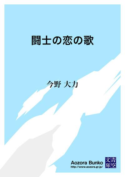 闘士の恋の歌-電子書籍