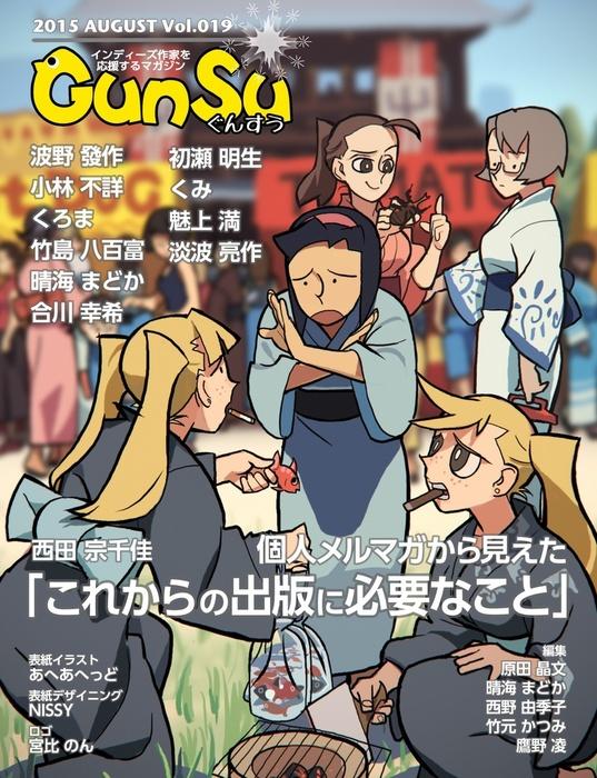 月刊群雛 (GunSu) 2015年 08月号 ~ インディーズ作家を応援するマガジン ~拡大写真