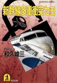 新幹線多重衝突セヨ