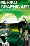 MERIKO GRAPHIC ART-電子書籍