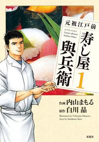 元祖江戸前 寿し屋與兵衛 / 1