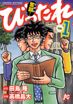 奮闘!びったれ 1-電子書籍