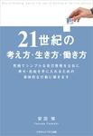 21世紀の考え方・生き方・働き方-電子書籍
