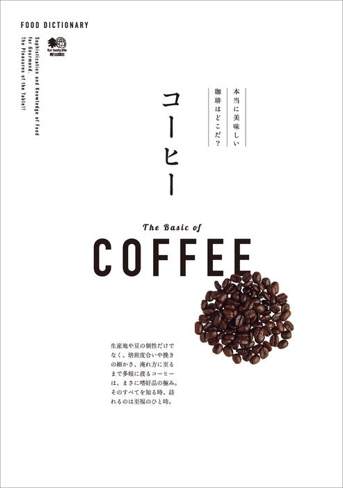 FOOD DICTIONARY コーヒー拡大写真