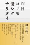 昨日ヨリモ優シクナリタイ-電子書籍