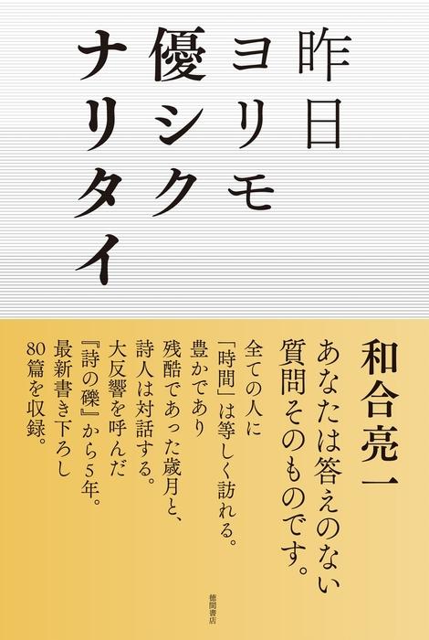 昨日ヨリモ優シクナリタイ拡大写真