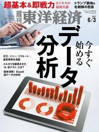 週刊東洋経済 2017年6月3日号