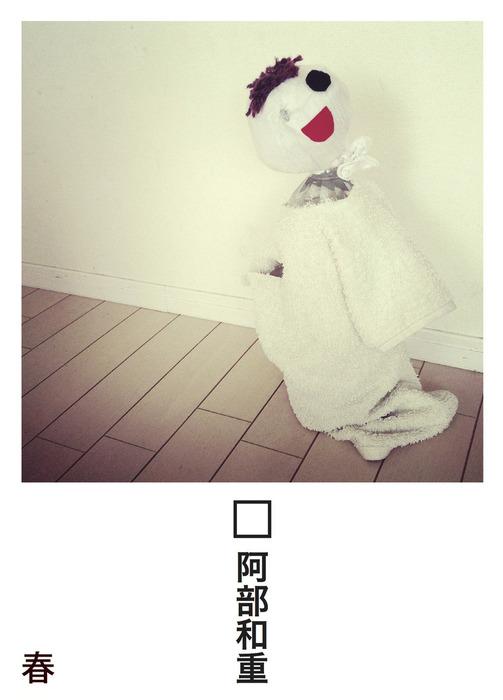 □ しかく 春 (無料版)拡大写真