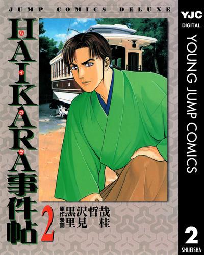 HAIKARA事件帖 2-電子書籍