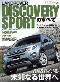 インポートシリーズ Vol.47 ランドローバー・ディスカバリースポーツのすべて