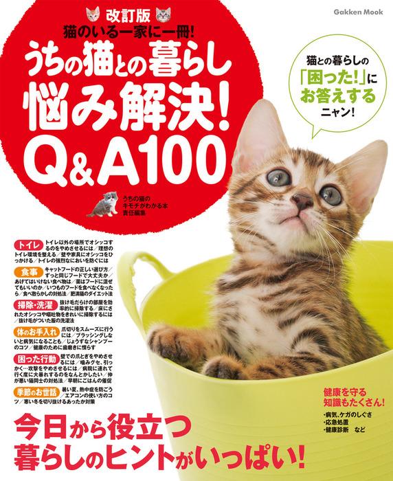 改訂版 うちの猫との暮らし 悩み解決Q&A100拡大写真