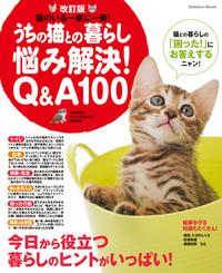 改訂版 うちの猫との暮らし 悩み解決Q&A100-電子書籍