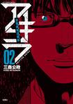 自称義賊詐欺師アキラ / 2-電子書籍