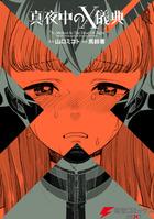 真夜中のX儀典(電撃コミックスNEXT)