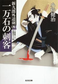 一万石の刺客~新九郎外道剣(四)~