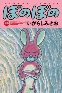 ぼのぼの(40)-電子書籍