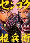 センゴク権兵衛(6)-電子書籍
