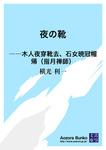 夜の靴 ――木人夜穿靴去、石女暁冠帽帰(指月禅師)-電子書籍