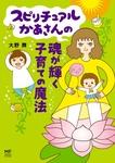 スピリチュアルかあさんの魂が輝く子育ての魔法-電子書籍