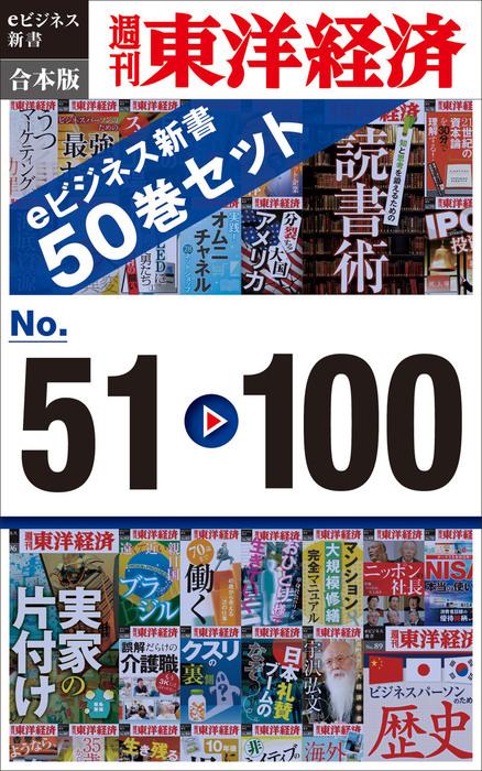 週刊東洋経済eビジネス新書 合本版 51~100拡大写真