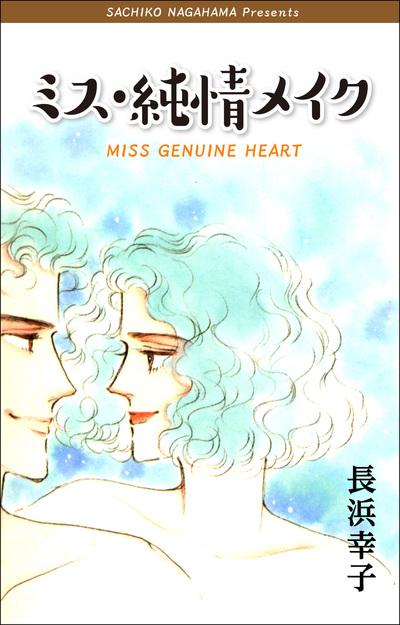 ミス純情メイク-電子書籍
