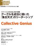 グーグルを成功に導いた「集合天才」のリーダーシップ-電子書籍