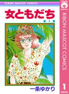 「女ともだち(りぼんマスコットコミックスDIGITAL)」シリーズ