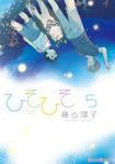 ひそひそ-silent voice-(5)-電子書籍