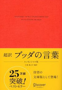 超訳 ブッダの言葉 エッセンシャル版-電子書籍