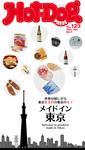 Hot-Dog PRESS (ホットドッグプレス) no.123 世界が欲しがるメイドイン東京-電子書籍