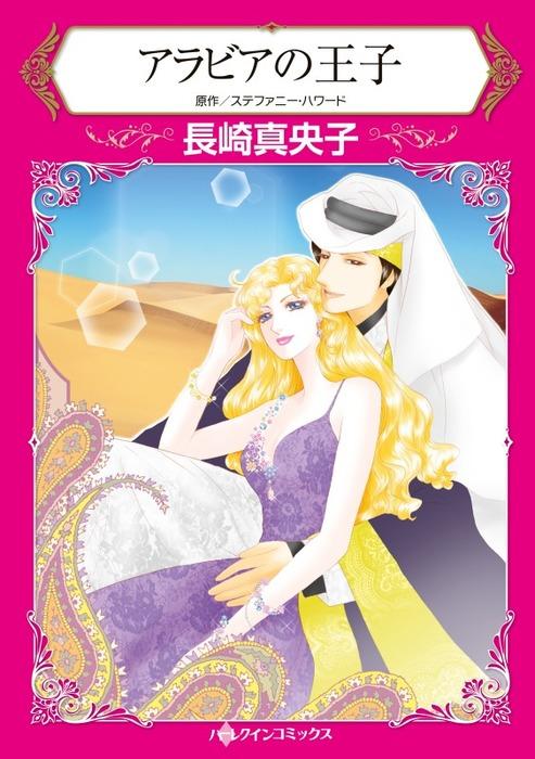 アラビアの王子-電子書籍-拡大画像