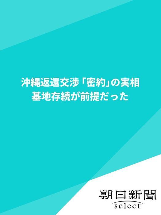 沖縄返還交渉 「密約」の実相  基地存続が前提だった-電子書籍-拡大画像